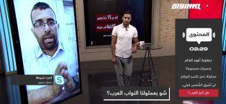 شو بعملولنا النواب العرب؟،أمجد شبيطة،المحتوى، 02.09.2019، قناة مساواة الفضائية