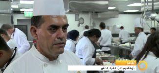 Musawachannel   تقرير  دورة تعليم طبخ   الشيف الصغير  23 11 2015   قناة مساواة الفضائية