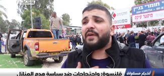 تقرير : قلنسوة: احتجاجات ضد سياسة هدم المنازل  ،اخبار مساواة،1.2.2019، مساواة
