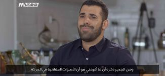 القيادي الشاب في الليكود يوئيل نجار يتحدث عن كواليس لقائه بالرئيس الفلسطيني، حوارالساعة،5-10-2018