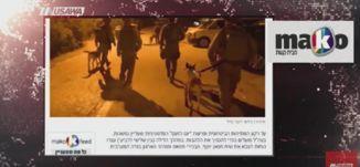 ماكو: اعتقال قيادي كبير في حماس بالضفة !، مترو الصحافة، 13.12.17- قناة مساواة