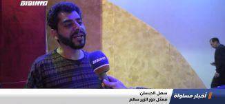 بئر السبع: مسرحية الزير سالم للحد من العنف، تقرير،اخبار مساواة،11.02.2020،قناة مساواة