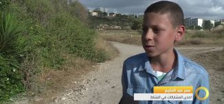تقرير - تحفيزاً للقراءة - أطول سلسلة قراءة تمتد على شواطئ حيفا - #صباحنا_غير- 1-6-2016- مساواة