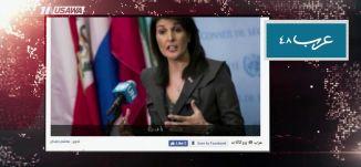 عرب 48 : واشنطن تندد بأنشطة أممية ضد الإستيطان - مترو الصحافة، 1.2.2018- قناة مساواة