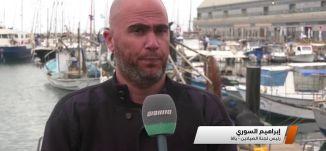 يافا: حراك ضد التضييقات على الصيادين،مراسلون،7.4.2019- قناة مساواة الفضائية