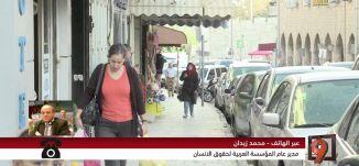 """محمد زيدان - """"تدويل قضايا العرب"""" ليست بهذه الطريقة ! - 26-4 -2016-#التاسعة - قناة مساواة الفضائية"""