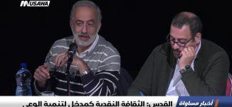 تقرير : القدس: الثقافة النقدية كمدخل لتنمية الوعي ، اخبار مساواة، 29-11-2018-مساواة
