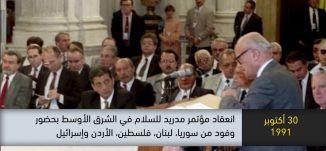 1991 - انعقاد مؤتمر مدريد للسلام في الشرق الاوسط  -ذاكرة في التاريخ-30.10.19.،قناة مساواة
