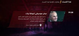 عرض موسيقي لجوقة بيات  - فعاليات ثقافية هذا المساء - 21-10-2017 -  قناة مساواة الفضائية