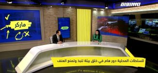75 سلطة محلية عربية من أصل 85 لم تعين لجنة لمناهضة العنف! ،الكاملة،ماركر،23.10.19،مساواة