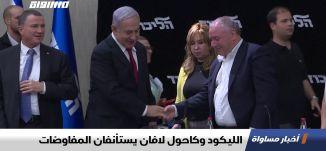 الليكود وكاحول لافان يستأنفان المفاوضات ،اخبار مساواة 27.09.2019، قناة مساواة