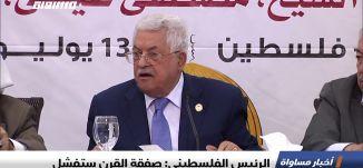 الرئيس الفلسطيني: صفقة القرن ستفشل ،اخبار مساواة 12.07.2019، قناة مساواة