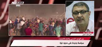 صحيفة القدس: لا للتصعيد في غزة ونعم للإسراع في المصالحة،مترو الصحافة،19-10-2018،قناة مساواة
