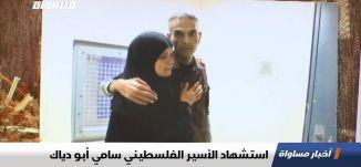 استشهاد الأسير الفلسطيني سامي أبو دياك  ،اخبار مساواة 26.11.2019، قناة مساواة