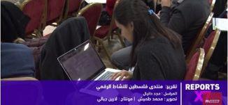 منتدى فلسطين للنشاط الرقمي -7-4-2017 - الحلقة كاملة -Reports X7 -  قناة مساواة الفضائية