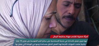 امرأة مصرية تقتحم مهنة يحتكرها الرجال  -view finder - 16-10-2017 - قناة مساواة