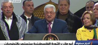 أبو مازن: الثورة الفلسطينية ستستمر بالتضحيات ،اخبار مساواة،31.12.2018، مساواة