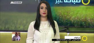 '' القرى غير المعترف بها هي حالة خاصة و قانون كمينتس هو ظلم ''  سعيد الخرومي - صباحنا غير،3.12.2017