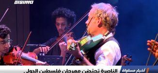 الناصرة تحتضن مهرجان فلسطين الدولي،تقرير،اخبار مساواة،26.06.2019،قناة مساواة