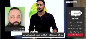 صوتك أمانة - انطلاقة لدعم الصوت العربي،عوض جربان،المحتوى، 09.09.2019، قناة مساواة