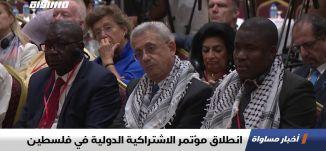 انطلاق مؤتمر الاشتراكية الدولية في فلسطين،اخبار مساواة 30.07.2019، قناة مساواة