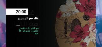 20:00 - غناء مع الجمهور - فعاليات ثقافية هذا المساء - 09.08.2019-قناة مساواة