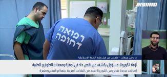 السيناريوهات المتوقعة لانتشار وباء كورونا في البلاد د  رامي غريفات   متحدث من قبل وزارة الصحة