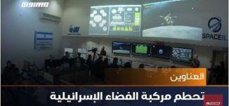 تحطم مركبة الفضاء الإسرائيلية،اخبار مساواة،12.4،2019،قناة مساواة