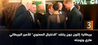 """60 ثانية - بريطانيا: إلتون جون ينتقد """"""""الاغتيال المعنوي"""""""" للأمير البريطاني هاري وزوجته،21.8.2019"""