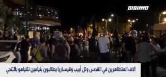 آلاف يحاصرون منزل نتنياهو: إرحل،الكاملة،بانوراما مساواة،26.07.2020.قناة مساواة