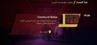 Cinema Al Bahga - فعاليات ثقافية هذا المساء -4-3-  2018 - قناة مساواة الفضائية