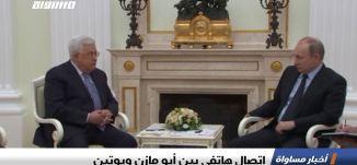 اتصال هاتفي بين أبو مازن وبوتين ،الكاملة،اخبار مساواة ،12-07-2019،مساواة