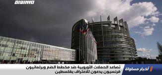 تصاعد الحملات الأوروبية ضد مخطط الضم وبرلمانيون فرنسيون يدعون للاعتراف بفلسطين،تقرير،اخبارمساواة24.6