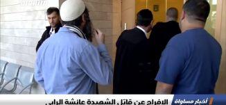 الإفراج عن قاتل الشهيدة عائشة الرابي،اخبار مساواة 8.5.2019، قناة مساواة