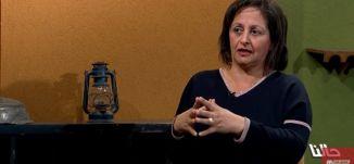 لأي مدى تتحدث المرأة في مجتمعنا العربي عن مشاكلها ؟ - عرين هواري - حالنا -14-3-  2018