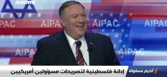 إدانة فلسطينية لتصريحات مسؤولين أمريكيين،اخبار مساواة ،04.03.2020،قناة مساواة الفضائية