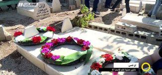 تقرير -  لن ننسى ذكرى مجزرة كفرقاسم 61 - نورهان ابو ربيع - صباحنا غير- 30.10.2017