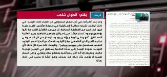 """اليسار الصهيوني"""" في مخيال نتنياهو فقط!، أنطوان شلحت ،مترو الصحافة،21-11-2018،قناة مساواة"""