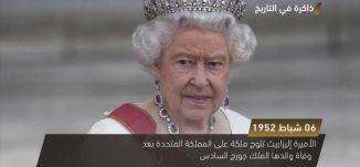 الأميرة إليزابيث تتوج ملكة على المملكة المتحدة ، ذاكرة في التاريخ،6.2.2018 ، قناة مساواة الفضائية