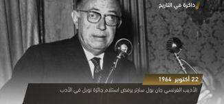 النواب اللبنانيون يصادقون على اتفاق الطائف  - ذاكرة في التاريخ 22- 10-2018- مساواة