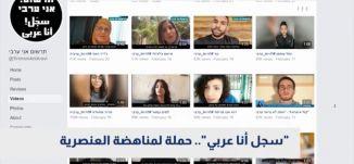 """سجل أنا عربي"""".. حملة لمناهضة العنصرية،الكاملة،بانوراما مساواة ،25،02.2020،مساواة"""