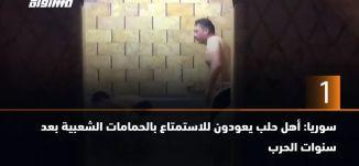 ب 60 ثانية-سوريا: أهل حلب يعودون للاستمتاع بالحمامات الشعبية بعد سنوات الحرب،10.5.2019