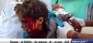 قتلى وجرحى في هجوم على حافلة في صعدة، اخبار مساواة، 9-8-2018-قناة مساواة الفضائيه