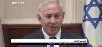 وزارة الأمن الداخلي تسهل تسليح مئات آلاف الإسرائيليين،صباحنا غير، 9-7-2018- مساواة