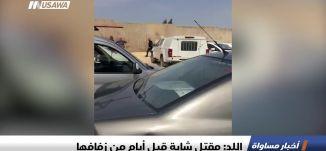 اللد: مقتل شابة قبل أيام من زفافها ،اخبار مساواة 13.3.2019، مساواة