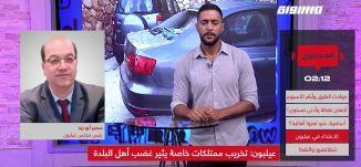 عيلبون: تخريب ممتلكات خاصة يثير غضب أهل البلدة،سمير أبو زيد،المحتوى، 19.08.2019، قناة مساواة