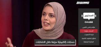 برومو - قضية كتب بيروت الي ما وصلت حيفا -حلقة 21.09.2019 من برنامج المحتوى - مساواة