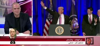 لقاء نتنياهو ترامب؛ ماذا مع حل الدولتين؟ - محمد زيدان وشمعون أران -#التاسعة -14-2-2017 - مساواة