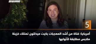 60 ثانية -  أمريكيا: فتاة من أشد المعجبات بكيت ميدلتون تمتلك خزينة ملابس مطابقة لأثوابها،20.8.2019