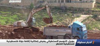 بوريل: التوسع الاستطياني يعرض إمكانية إقامة دولة فلسطينية مستقبلية للخطر،اخبارمساواة،16.10.20،مساواة